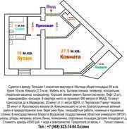 Хозяин сдаст большую 68 м.кв. 1-комнатную квартиру +7 (968) 923-14-94